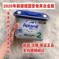 德国新版Aptamil爱他美白金版奶粉PRE、1、2段 沈阳现货/德国邮寄