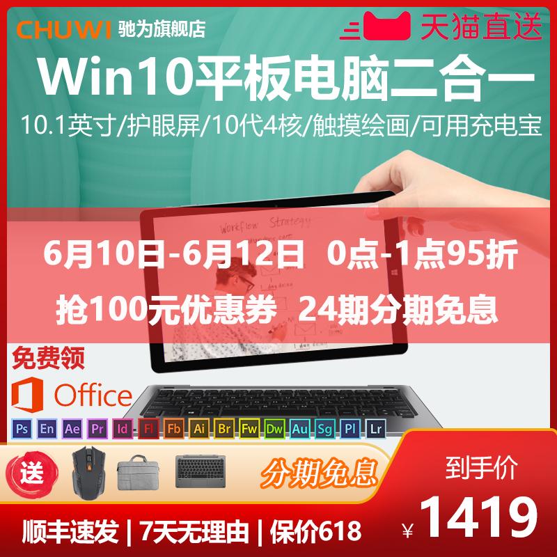 【天猫直送/次日达】CHUWI/驰为HI10X平板电脑二合一笔记本10.1英寸pad轻薄pc便携手提微软Win10办公学生网课