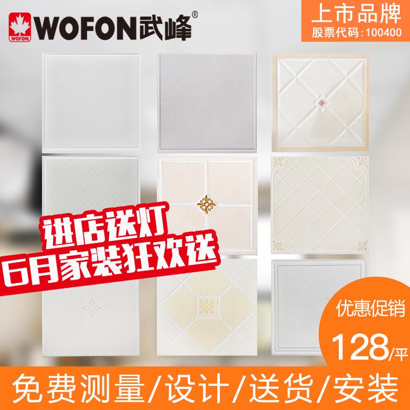 武峰集成吊顶抗油污铝扣板厨房卫生间客厅餐厅材料包安装
