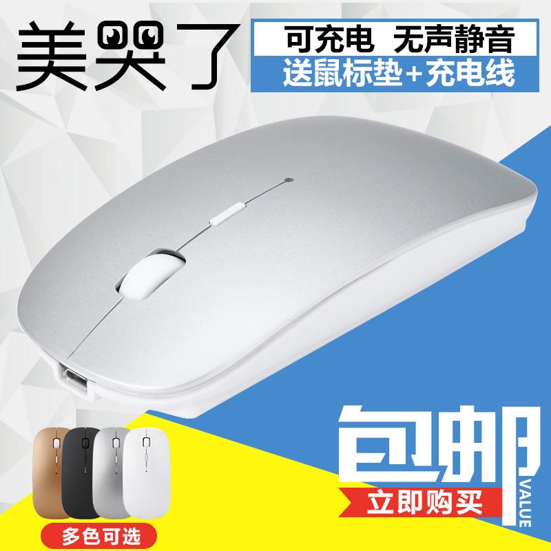 无线鼠标充电静音男女生适用联想小米苹果三星华硕微软笔记本台式39.80元包邮