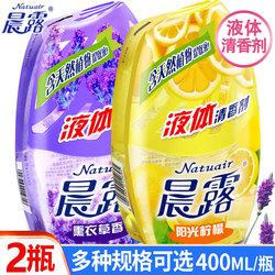 晨露液体空气清新剂2瓶 卧室衣柜鞋柜除臭清新剂衣物芳香薰清香剂
