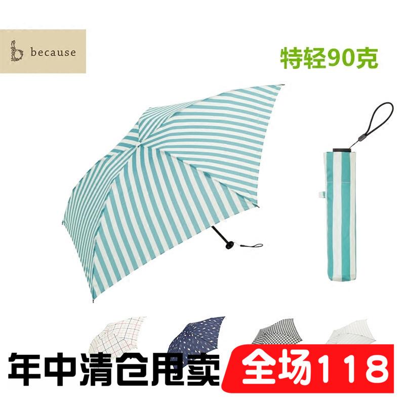 新品超�p90g晴雨�� 日本because小清新折�B�捎妹阅闳�折��