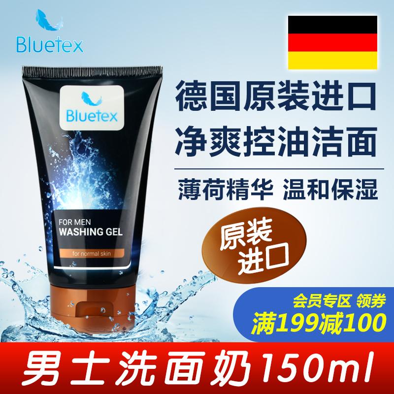 【会员专享】蓝宝丝德国进口洗面奶男士温和补水保湿控油清洁清爽