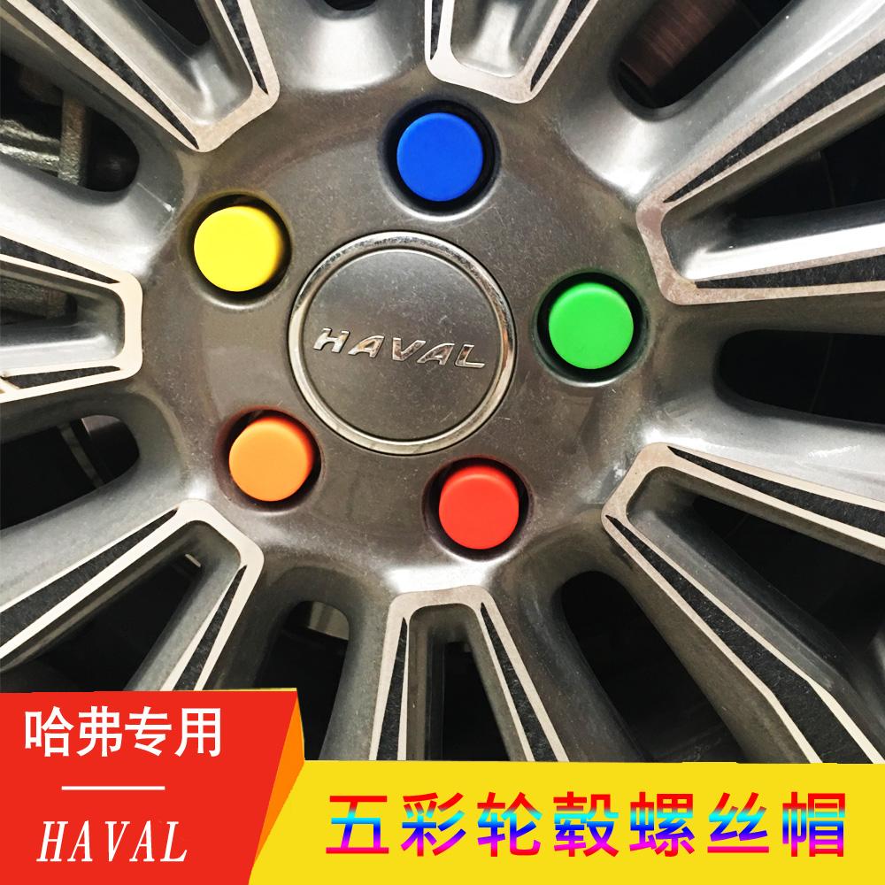 11-18款H6运动版轮毂螺丝帽 h6coupe轮胎螺丝保护盖H2s防尘防锈帽