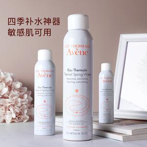 领5元券购买雅漾喷雾旗舰店官网女avene爽肤水