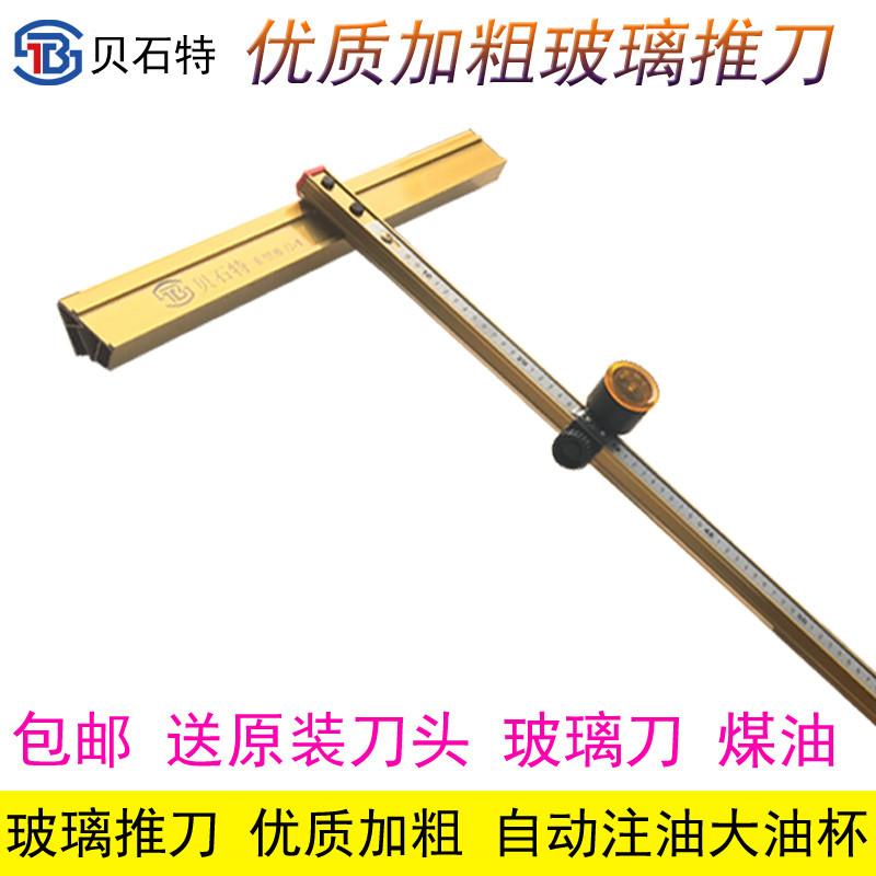 玻璃推刀T型玻璃刀头加粗加厚杆重型加厚玻璃瓷砖刀滚轮式刀滑轮