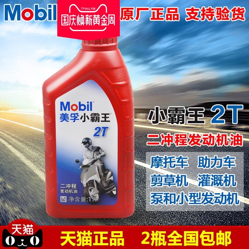正品美孚机油小霸王2t二冲程机油油锯机油割草机越野摩托车机油