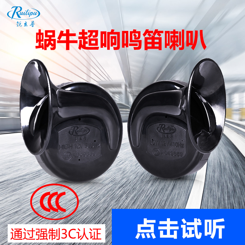 正品锐立普 摩托车蜗牛喇叭12V警示鸣笛汽车喇叭高低双音超响防水