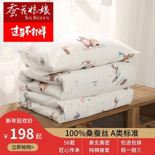 婴儿童蚕丝被100%桑蚕丝幼儿园春秋被新生宝宝全棉被子厚被芯冬被