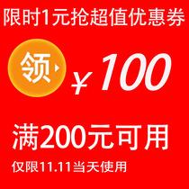 车无痕车品专营店满200元-100元店铺优惠券11/11-11/11