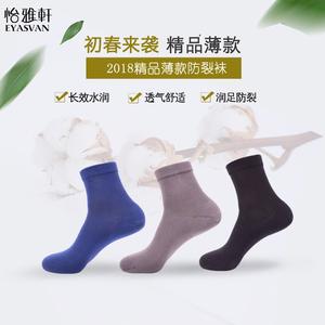 领5元券购买怡雅轩精品男士薄款棉袜防裂袜纯色款 5双礼盒