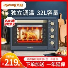 九阳电烤箱家用烘焙多功能烧烤全自动32l蛋糕电烤箱360度旋转烤叉