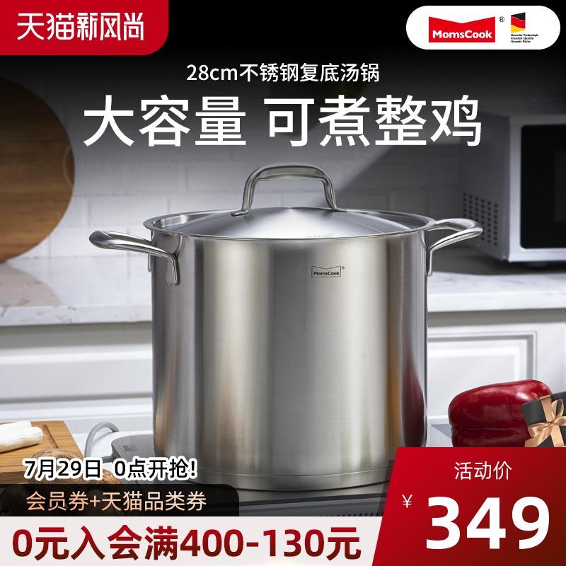 Momscook 汤锅锅具电磁炉通用304不锈钢桶双耳锅带盖复底加厚汤锅