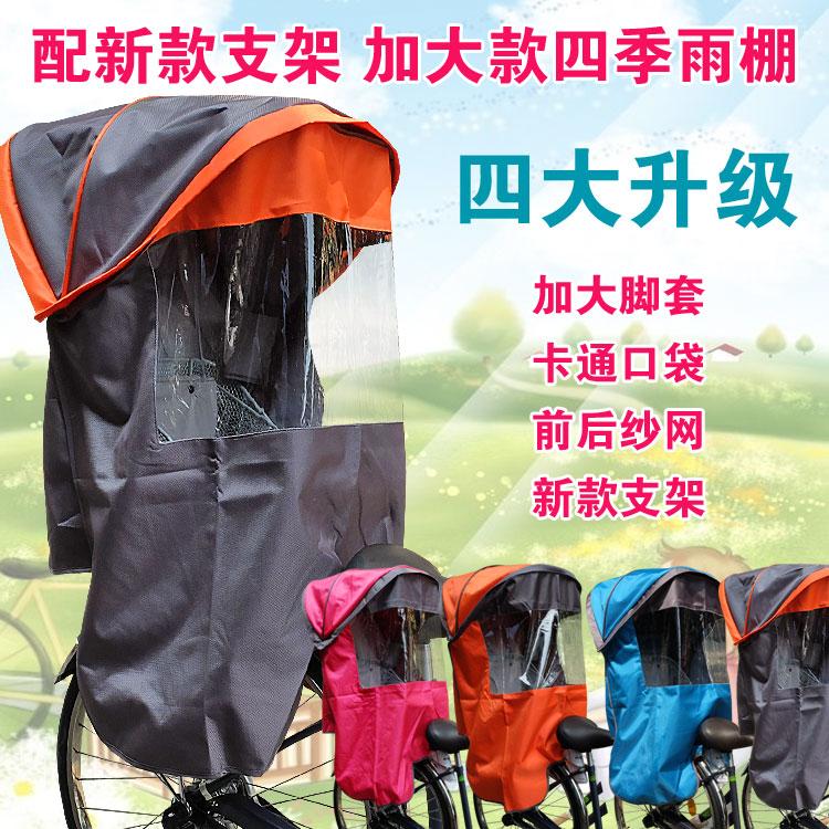 Велосипед места сзади стул навес увеличение четыре сезона навес электромобиль постпозиция сидеть стул тент пролить сын навес