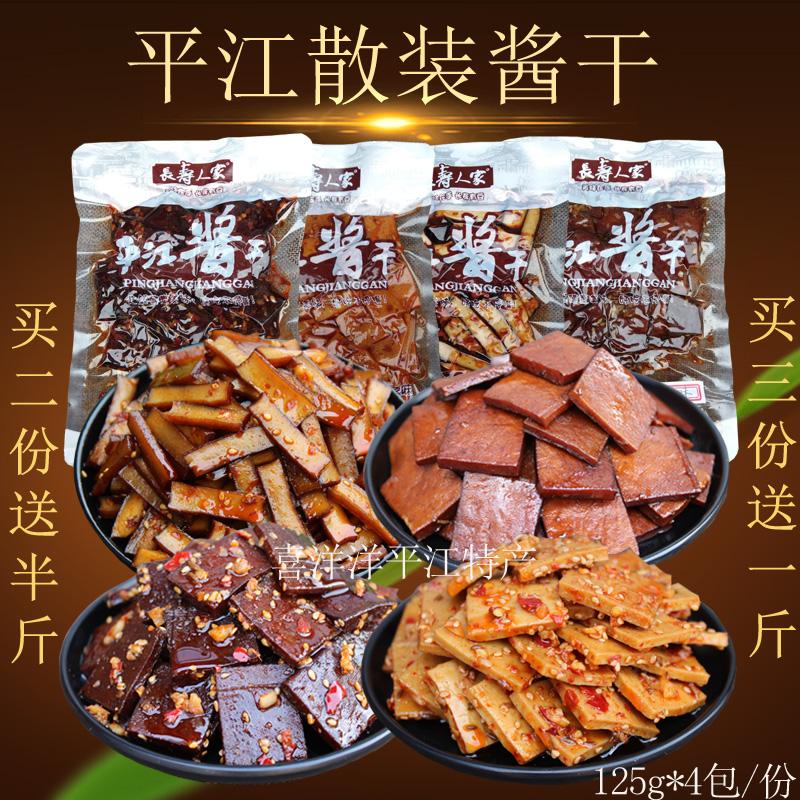 平江酱干长寿人家500g柴火香干豆腐皮麻辣条散装干子湖南特产豆干