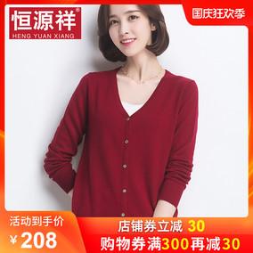 恒源祥女装2020春秋装新款薄羊毛衫