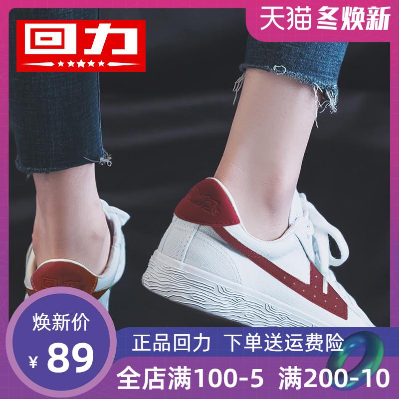 回力女鞋帆布鞋男2019春季新款百搭情侣板鞋学生休闲运动鞋小白鞋