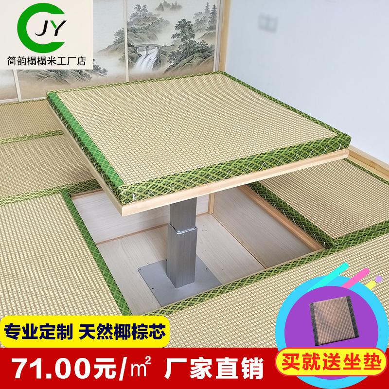 Подгонянные татами маты Японские матрасы татами спальни дома пользовательские мачты коврики кокосовые пальмовые маты