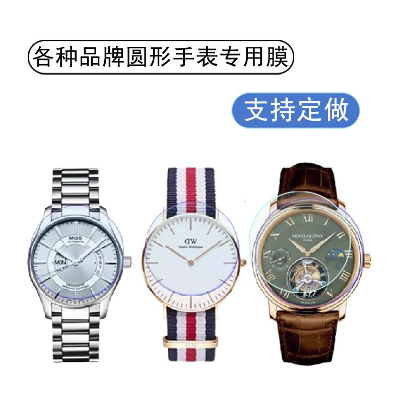 【现货】圆形36mm手表钢化玻璃膜 直径31mm智能手表膜 38玻璃贴膜