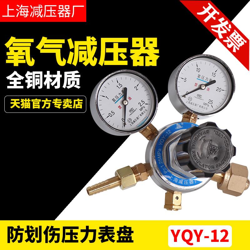 上海牌YQY-12上海减压器厂氧气减压器调压器压力表调压阀气体稳压