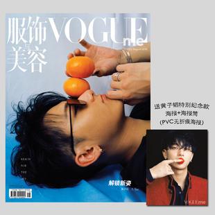 服飾與美容Vogue Me 雜志 2018年8月刊 黃子韜封面 送黃子韜特別紀念款海報+海報筒(PVC無折痕海報)