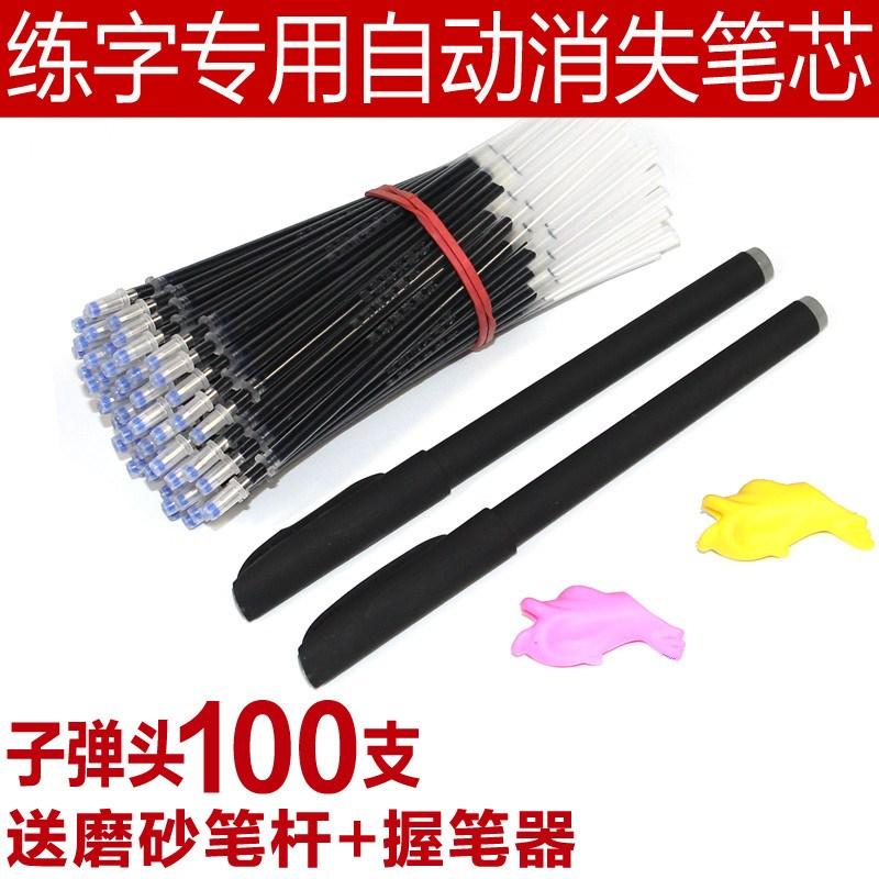 练字帖碳素魔术笔芯铅芯消失墨水黑色儿童不可擦写不断消失笔芯
