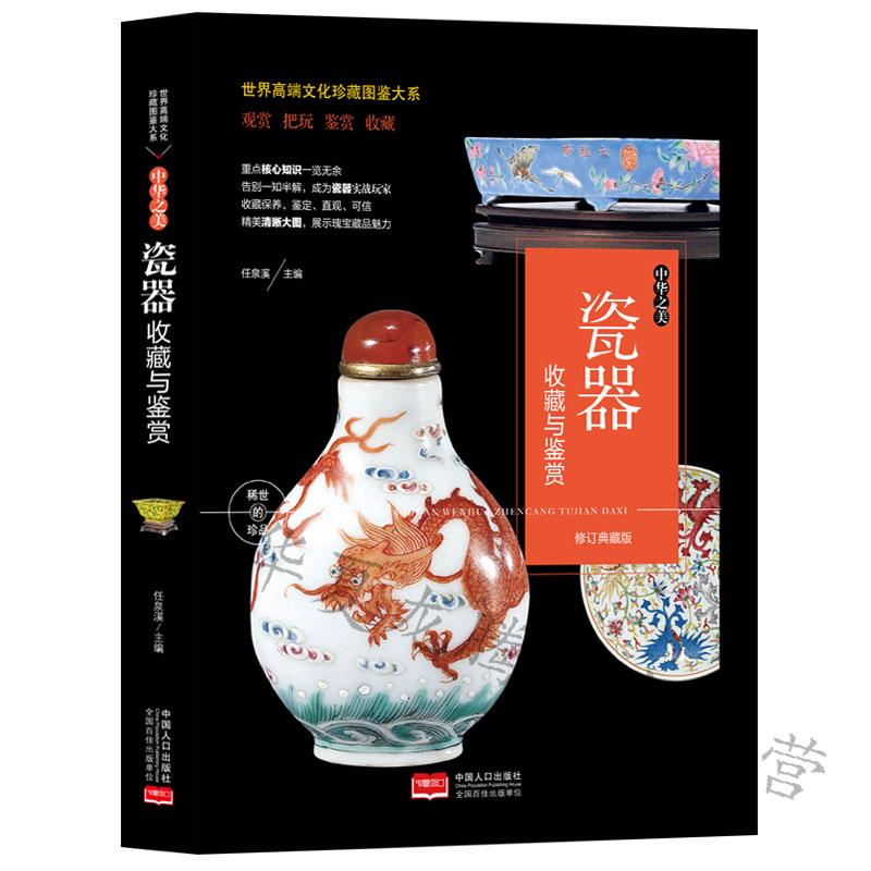 Книги о фарфоровых изделиях Артикул 537054634757