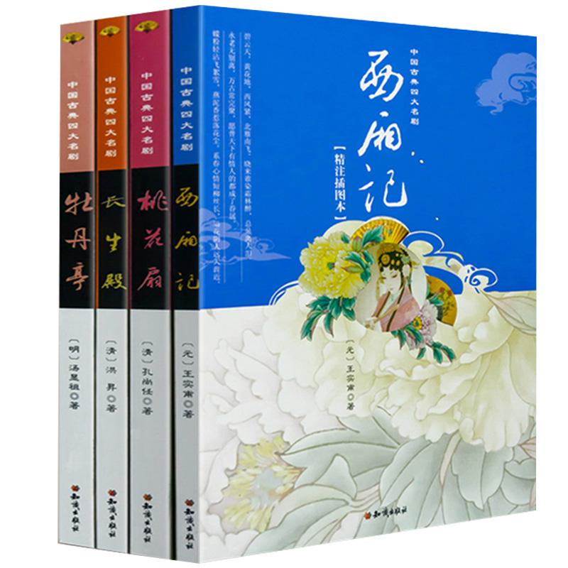 4全四册套装