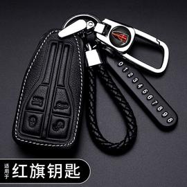适用于一汽红旗h5钥匙套E-HS3红旗h7遥控hs5高档hs7汽车钥匙包扣