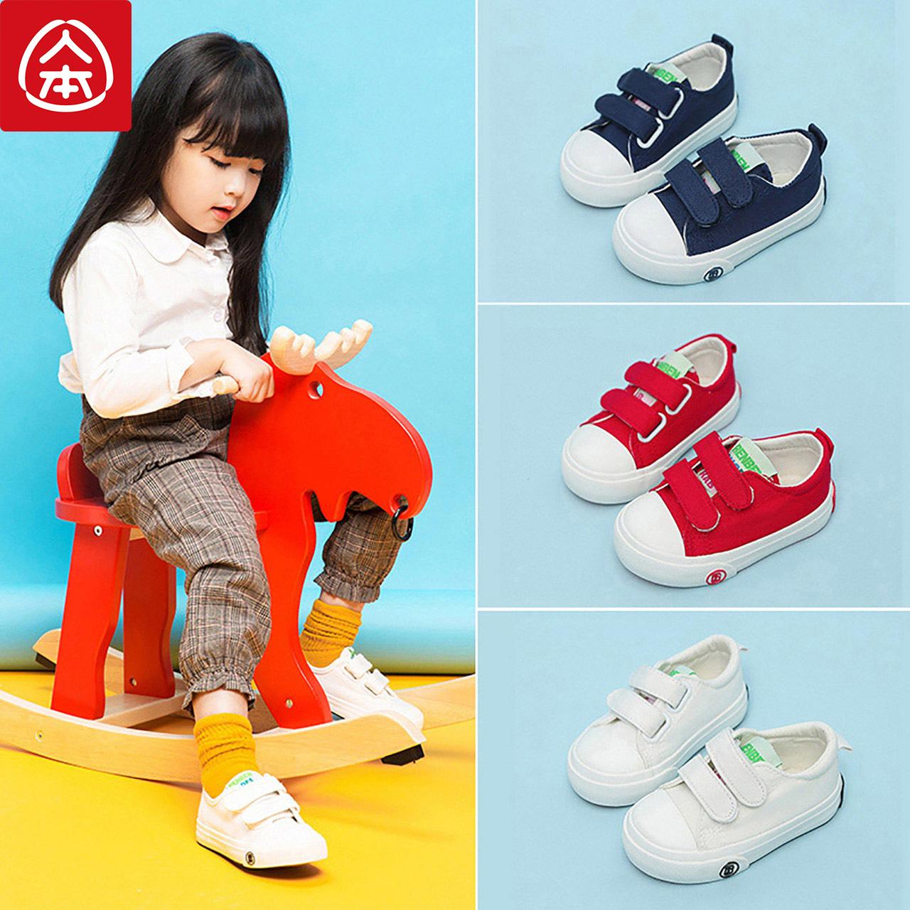 人本帆布鞋童鞋男童板鞋女童小白鞋儿童鞋子春秋季宝宝布鞋休闲鞋
