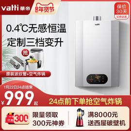 华帝热水器燃气家用天然气12升13升即热恒温洗澡强排液化气i12050