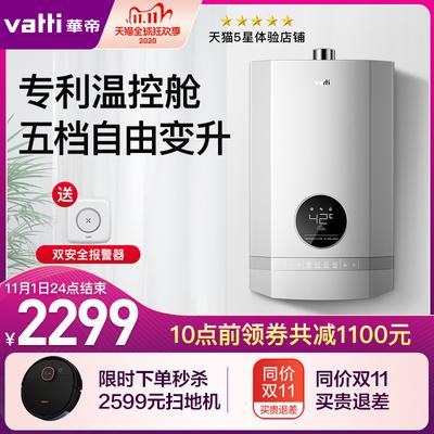 华帝燃气热水器家用i12059-16水量伺服舒适恒温天然气强排式16升