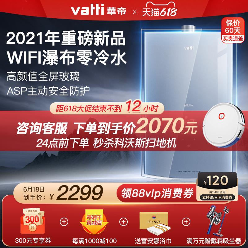 【新品】华帝零冷水燃气热水器家用i12070天然气16升官方旗舰店