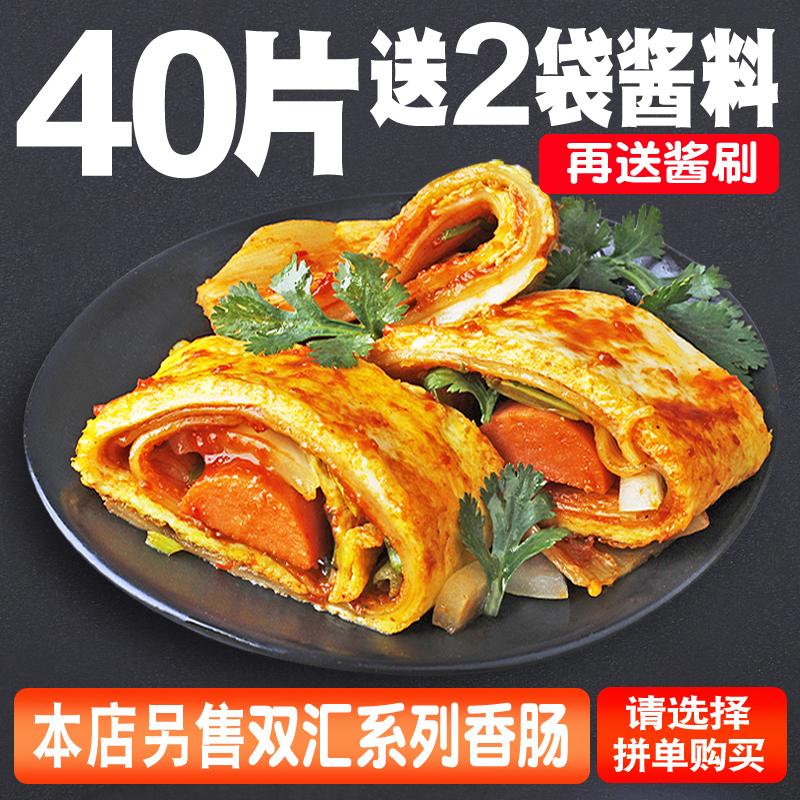 东北哈尔滨烤冷面 家用烤冷面皮 烤冷面的面冷面东北小吃40片