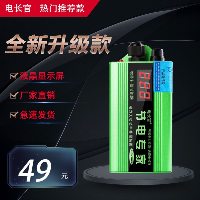 Chief electric 2019 LCD smart energy saver household electricity meter energy saver reactive power compensation device