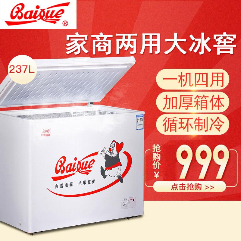 冷冻冷藏卧式冰柜节能静音顶开冰箱商用家用冷柜237DSCBD白雪