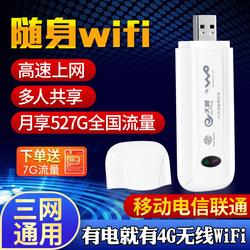 三网通车载WiFi移动联通电信4G3G无线上网卡托随身mifi路由器设备笔记本电脑全网通上网卡终端直插sim卡神器