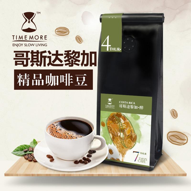 TIMEMORE哥斯達黎加 醉 密處理 咖啡豆 coffee可現磨粉