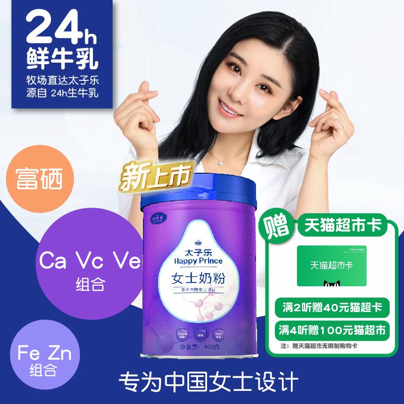 太子乐女士奶粉800g/听【赠天猫超市卡】