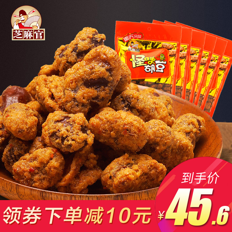 芝麻官怪味胡豆420gx6重庆特产零食小吃休闲兰花豆辣蚕豆散装批发