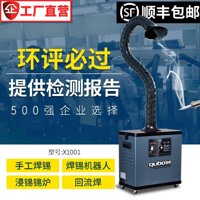焊锡烟雾净化器