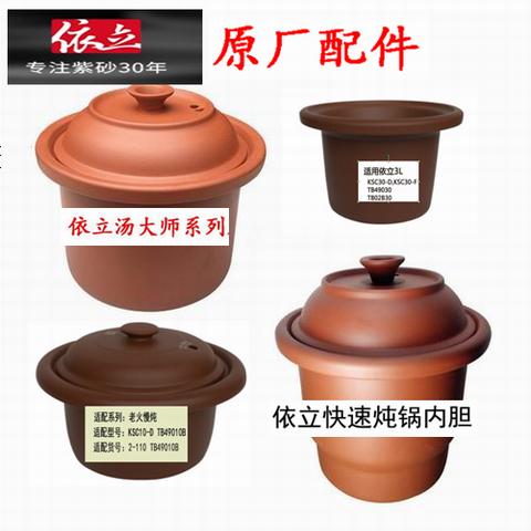 依立快速慢炖煲1L2.5L3L3.8L4.8L6.8L升紫砂锅内胆盖子紫砂电炖锅