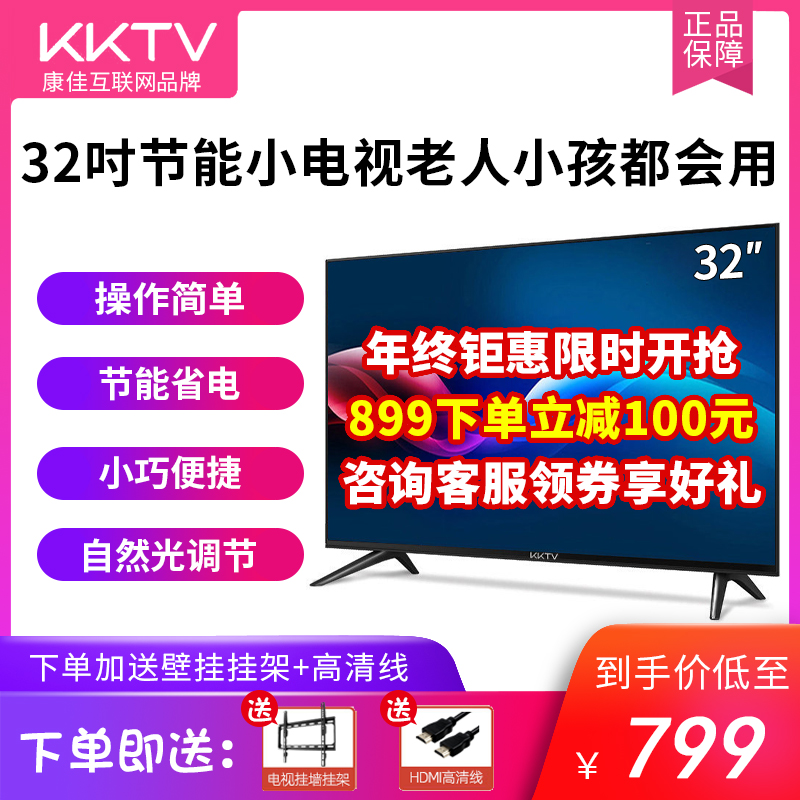 康佳kktv K32C 32英寸液晶电视机高清节能平板小彩电显示器 39 40