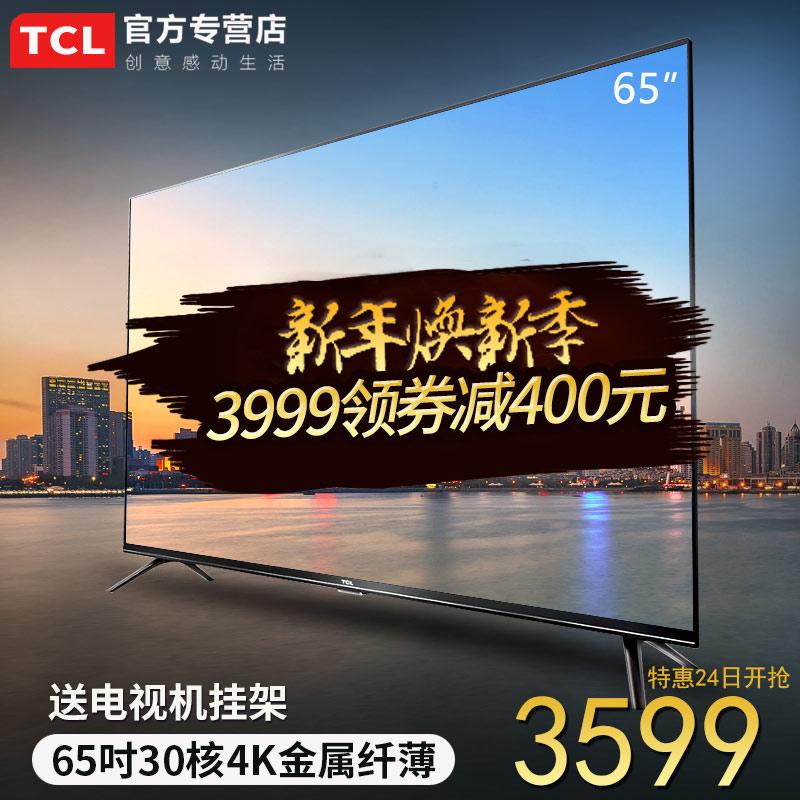 TCL 65V2 65英寸4K超薄高清智能网络wifi平板液晶电视机55 60王牌