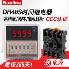 DH48S S数显循环时间继电器 2Z两组 定时延时控制器JSS48A 1Z一组