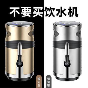 家用电动纯净水桶压水器桶装水吸水器自动上水器充电饮水机抽水泵