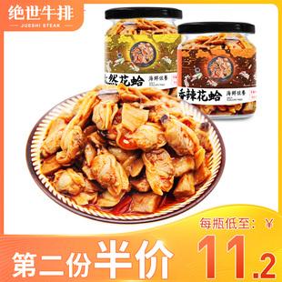 网红香辣花蛤酱罐头下饭菜小海鲜即食花甲肉孜然蛤蜊杏鲍菇酱2罐