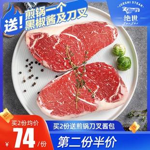 绝世整切西冷菲力牛排草饲静腌套餐新鲜牛肉原肉切割黑椒5片牛扒