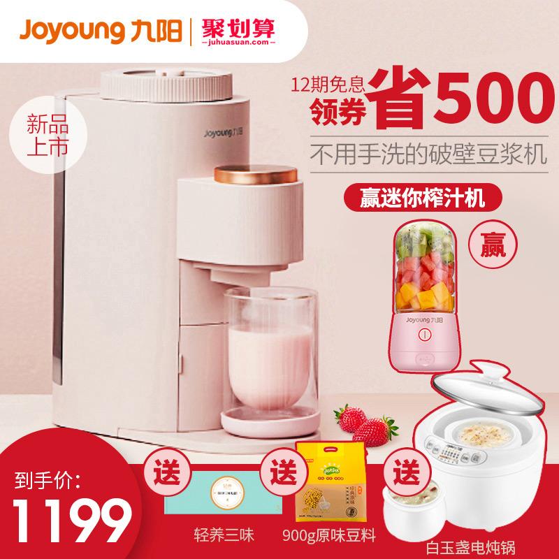 限5000张券九阳不用手洗破壁免洗家用k豆浆机