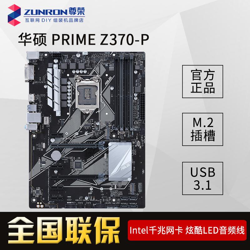 Asus/华硕 PRIME Z370-P/-A TUF Z370 PLUS GAMING主板370系 1151